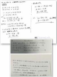 高校数学  次の方程式の整数解をすべて求めよ。  という問題で、解答解説とは違う 一つの整数解(ユークリッドの互除法で見つけた解)で考えてみたのですが、何度やっても答えが合いません。どこが間違っているか教 えてください。