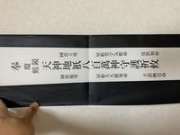 新築するときに使用する棟札について質問させてください。 棟札を自分で書くことにしたんですが、(写真参照)『天神地』の次の漢字はころも偏に氏で正解なのでしょうか? しめす偏に氏が正解な気がします。 そう...