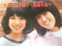 女性アイドルとして一世を風靡した松田聖子と河合奈保子。 あなたはどっち派だった? (^。^)b