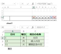 2013版エクセルを使っています D5~AH5までセルの書式設定yyyy/m/dをdだけにして日にち表示しています そこに祝日を塗り潰ししたいのですが別シート(祝日)を作成しました 祝日sheetにはA2~A51まで2年分作成しました 祝日sheetの方もyyyy/m/dをdだけにして日にち表示にして 条件付き書式→数式を使用して、書式設定するセルを決定でよろしいでしょうか? その先はどうし...