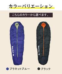 比較的、標高の低いキャンプ場のバンガローでの暖取りとして、電気毛布とシュラフの併用なら快適な睡眠がとれますでしょうか? こちらのシュラフでも大丈夫でしょうか?