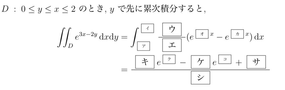 積分の問題です。 この問題を解こうと思ったのですが参考書等を見てもイマイチわかりませんでした。 どなたかご教授願えないでしょうか