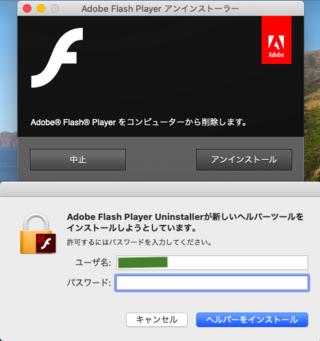 インストール アン Flash player