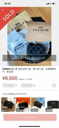 メルカリでブランド物が新品未使用が なかなか安い値段で売られていますが アウトレットなどにいけば 出品価格ぐらいで買える値段ですが 箱や袋も偽物あるんですか?? メルカリで出品されてるブランド物は 一切信用していませんが。。