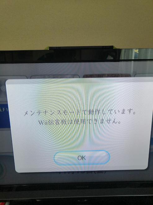 ゲームのWiiについて Wiiを起動したらメンテナンスモードという画面になり、なんにもゲームができなくなりました。 写真のような画面が出ます。 解除の仕方、わかる方いらっしゃいましたら、よろしく...