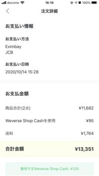 BTSのグッズをweverse Shopから購入しました。 クレジット決済して送料も一緒に払ったのですが今日、商品が到着して受け取る時に1600円弱代引き手数料と言う名目の代金を支払いました。 weverse ShopでのBTSグッ...