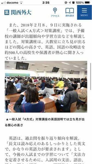 語 公募 外国 関西 推薦 大学