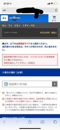 ユニバのgo toチケットを買おうと思ったのですが、このようにでたのですがもうWebでは売っていないということですか?当日行ったら買えますか?