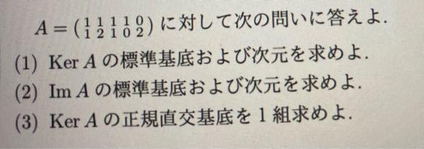 線形代数の問題です。この問題の答えを教えて頂けないでしょうか。出来れば過程もお願いします。