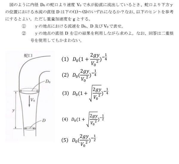 水理学の問題です、解き方わかる方いましたら教えてください