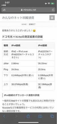 IPv6 IPoE方式でこの速度は異常じゃないですか? WiFiで測定してるにしろあまりにも遅すぎる気がします。 ドコモ光のプランは最大1Gmbpsなのですが… WiFiのせいですかね?ちなみにONUから直接パソコンにLANケーブ...