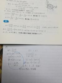 複素数zが|z|=1をみたすとき、w=1+iz/1+zで表される点wはどのような図形を描くか。 という問題の写真の解答の一行目の変形がわかりません。 また、私は写真のように解きました。 解答とやり方が違ったのでこの方法で合ってるかわかりません。 問題文に、w= で表される点wとあったので、表されるし分母は0になることはないだろうと考え、1+z≠0は示さずに分母の数を両辺にかけました。この答案...