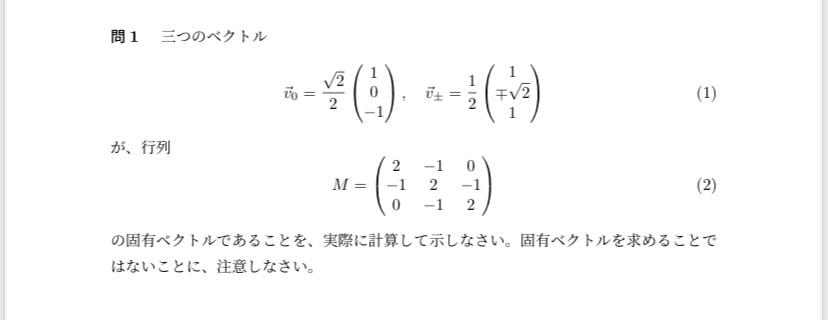 線形代数で習う問題です。 このベクトルが、行列Mの固有ベクトルを示せ。がどうしてもやり方、答えわかりません。教えてください(´・_・`) ・線形代数 ・大学 ・数学 ・大学数学 ・行列 ・ベクト...