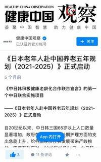 RCEPが何も報道されぬまま勝手に署名されましたが、次はこんな記事を見つけました。 『日本人高齢者中国強制移住計画』だそうです。 中国共産党、帰化中国人、政治家によって計画されているそうです。 これも裏で...