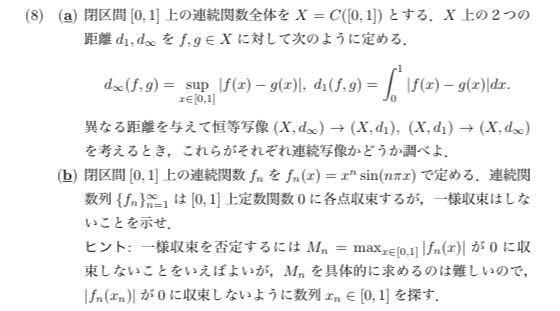 位相空間論に関する問題です。