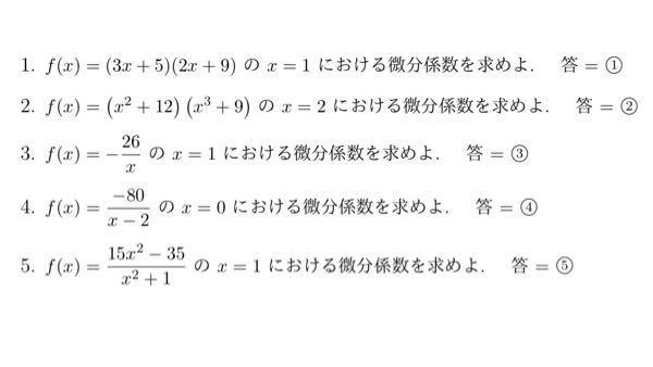 微分積分1より 微分係数の求め方の問題です。答えと解説をお願いいたします