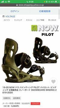スノーボードのビンディングについてです! NOWのパイロット19.20のやつ去年は買ったんですけどこれってだいたい何用ですか? グラトリ?キッカー?カービング?フリーラン?