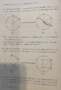 この問題の詳しい解説を、中学受験をする小学6年生に分かるようによろしくお願い致します。解答は(1)41.87(2)23.08 です