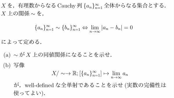 コーシー列と同値関係に関する大学数学の問題です。 わかる方、ご教示お願い致します。
