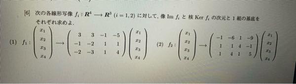この線形代数の問題を教えてください。