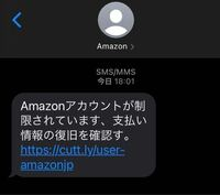 AmazonらしきところからSMSがきて、ついうっかり開いてしまい、ID、パスワード、氏名、住所、電話番号を入力してしまい、途中で閉じました。 クレジットカード情報は入力していません。  Amazonのパスワードは変...