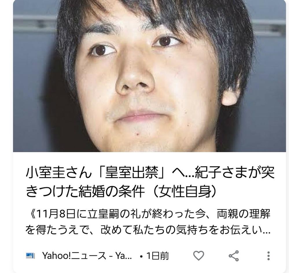 小室さんは持参金目当てに真子さんと結婚する予定だったのに、持参金も貰えず皇室も出入り禁止になる...