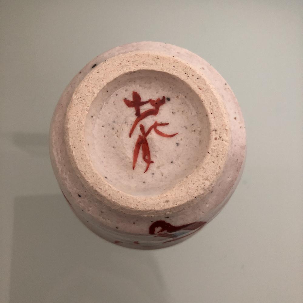 この陶器の銘、どなたか読めますでしょうか?よろしくお願いいたします。