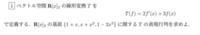 線形代数 この問題の解き方を教えてください