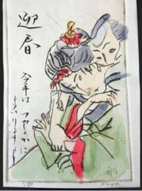 眞子様の姑予定の小室佳代さんが元婚約者に送った年賀状なんだですが、これエロ年賀状ですか? なんて書いてるのですか?
