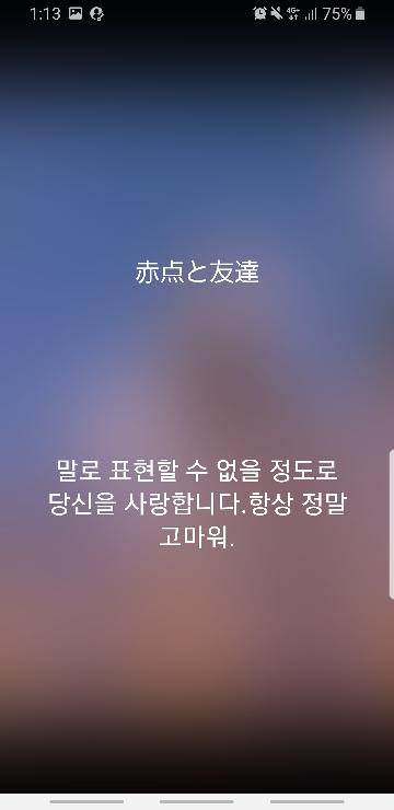 友達のLINEのステメに書いてあったのですが韓国語の部分はなんて読むんですか?