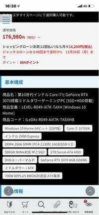 PC初心者です。Windows 10 Home 64ビット [DSP版] これは、このPCを買ったらダウンロードされた状態で来るのでしょうか?