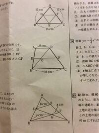 中3数学です どれか一つでもいいので教えてください。 図は画像参照でお願いします。  8.右の図の△ABCで、点D、E、Fは それぞれ辺AB,辺BC,辺CAの中点です。 この時、△DEFの周の長さを求めなさい。    9.右の図で四角形ABCDはAD//BCの台形です。 ABの中点をEとし、AD//EFとなるように 辺DC上に点Fをとります。 また、対角線BDとEFとの交点をGとします。 こ...