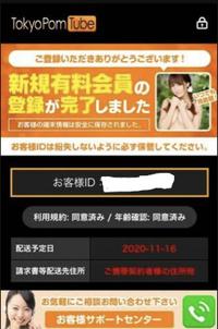 TokyoPomTubeと言うアダルトサイトで自分女なんですけど好奇心で再生ボタンを押してしまい請求のページに飛んでしまい「登録完了」と書いてあって え、って思って気になって下にスライドしたら請求書?みたいなの...