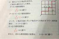 最短距離の数の問題です。 P地点からQ地点に至る最短距離について、B地点を通る経路は何通りあるか。ただし、C地点は通れないものとする。  こちらが答えなのですが、P→D→C→Bは3!/1!2!×1という式がなぜ出てきたの...