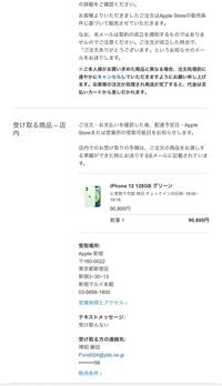 詳しい方、教えて下さい。 自分宛てに、appleと言う名で、身に覚えのない注文のメールがきました。 受取人も東京の方になっています。(私は地方なので全く接点ありません) これはスパム等のメールなのでしょう...