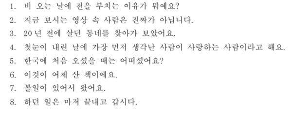 韓国語得意な方にお願いです!これらの問題の日本語訳と、出来れば読みがなみたいなものをカタカナでつけて頂けませんか?