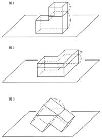 中学受験算数の問題です。 大きさが同じである立方体を3つ合わせた形の容器に水を入れました。その容器を下の図1、図2、図3のように置き方をかえて水平な台の上に置きました。次の問いに答えなさい。 ⑴ アの長さ...