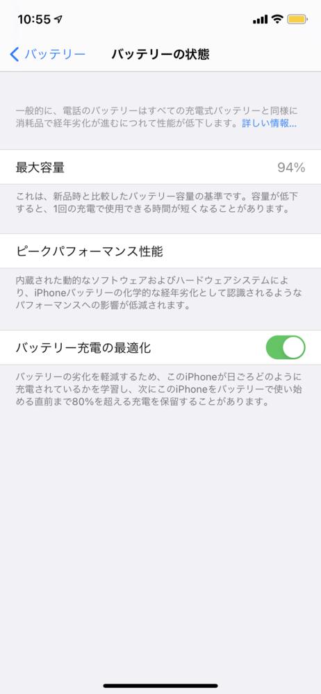 iPhoneのバッテリー容量について質問です。2月27日にiPhone11を買って現在のバッテリー容量が94パーセントですが、大丈夫ですか?