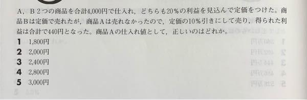 数的推理の質問です! 公務員試験 この問題の解き方を教えてください。 ちなみに、答えは、5番です。