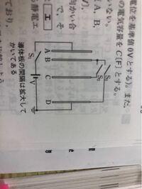スイッチS1を閉じて十分に時間がたったあと開いてからS2を閉じます。 このとき平行版BCでの電位差は0になり全体の電位は2V/3になります。 U1が QV/2とすると この静電エネルギーの合計はQが不変であるためVを2/3...