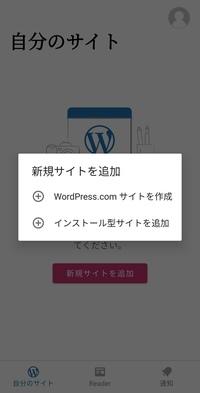 スマホでワードプレスをはじめようと思うのですが、新規サイト追加でwordpress.com サイトを作成かインストール型サイトを追加、 どっちにすればいいかわかりません。