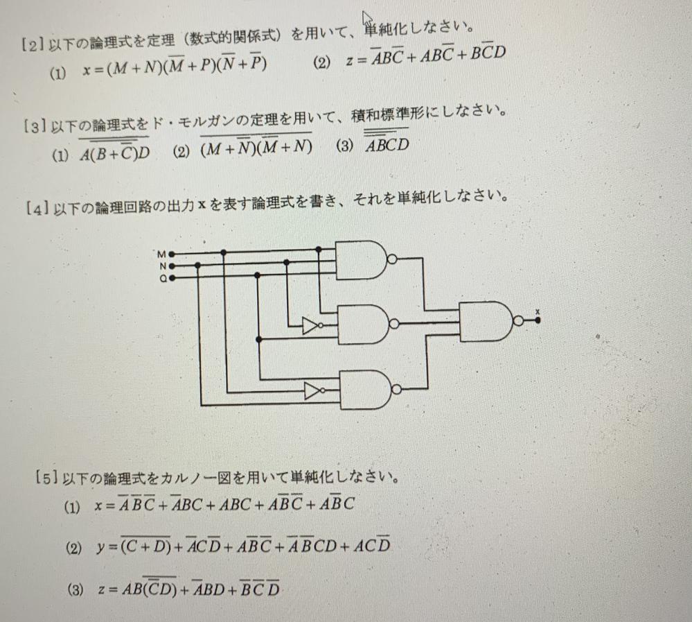 ディジタル回路の問題についてですが、下の画像の問題の回答がわかる人は教えてほしいです!お願いします!