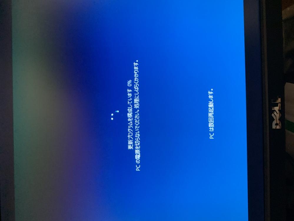 windows 10 version 20h2へのアップデートが終わりません 9時間経ちました...
