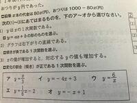 一次関数の問題で(1)一次関数である式を選べという問題なんですけど、アは一次関数なのに、ウはなぜ一次関数じゃないのですか?教えてください