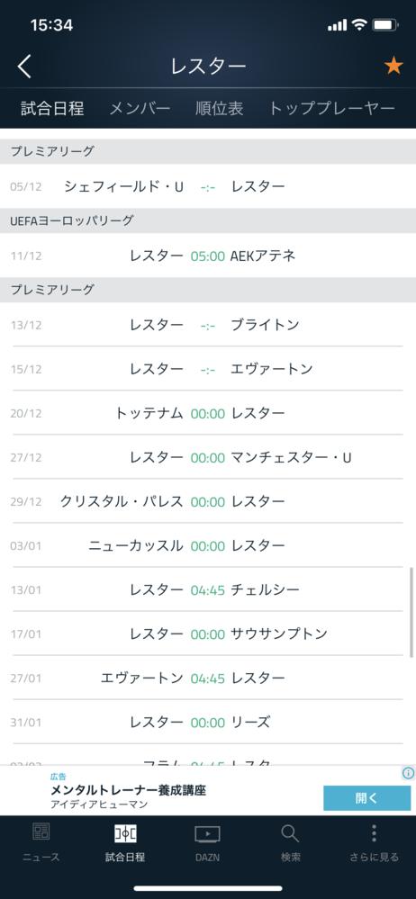 12月のプレミアリーグのレスターの試合の日程がまだ時間未定のようですがこの時間はいつ頃決定するのでしょうか?