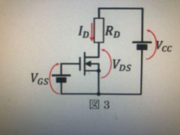 MosfetのVdsを求めるについて質問です Vgs =0.9 v, Vcc=0.5v, Rd=50Ω のとき、写真の回路のVdsの求め方を教えてください。よろしくお願いします
