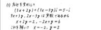 (2i+3)+(2-3i)=5-iを満たす実数x,yの値を求めよ、という問題なのですが、この解答って合っているんですか?
