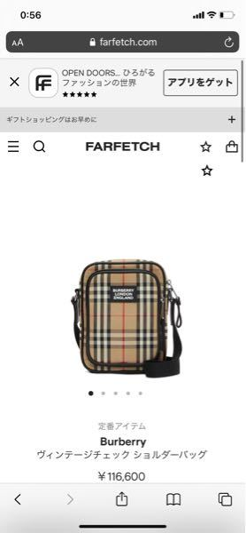 画像のバーバリーのショルダーバッグに似た物を探しています!僕にはちょっと手が出せない値段なので安めの値段で似ているものを知っている方がいたら教えて欲しいです!