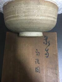 茶碗の箱書きの文字と読み方を教えてください。 茶碗の側面の字と同じような感じがします。
