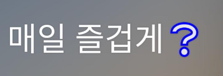 韓国語わかる方教えてください! ⬇はどーゆー意味ですか??